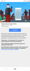 sony-xperia-10-10-plus-android-10-update